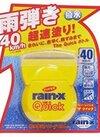 スーパーレイン・X ザ・クイック 698円(税抜)