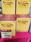土佐はちきん地鶏のミンチカレー 331円(税抜)