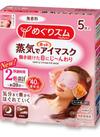 めぐりズム蒸気でホットアイマスク 478円(税抜)