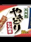 焼鳥用鶏もも串(冷凍) 648円(税抜)