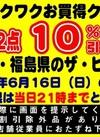 6月16日限定!特別ワクワクお買い得クーポン券! 10%引