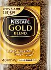 ゴールドブレンド 645円(税込)