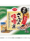 骨取りさばの味噌煮 398円(税抜)