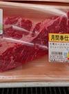 牛肩ロ-スステ-キ用 398円(税抜)