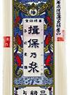 手延素麺 301円(税込)
