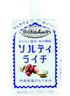 世界のキッチンからソルティライチ 77円(税抜)