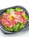 彩り野菜とローストビーフのサラダ 498円(税抜)