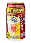 極上レモンサワー 丸おろしレモン 148円(税抜)