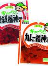 特級福神漬・カレーライス福神漬 77円(税抜)