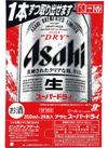 スーパードライ 4,180円(税抜)