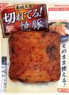 本焼工房切れてる焼豚 168円(税抜)