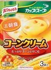 カップスープ 100円(税抜)
