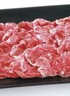 黒毛和牛5等級モモうす切り切落し 1,980円(税抜)