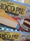 ロッテ 世界を旅するチョコパイ NYチーズケーキ 198円(税抜)