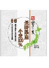 長野県産小麦100%餃子の皮 98円(税抜)