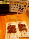 やきとり串(大) 88円(税抜)