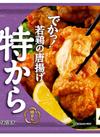 特から 349円(税抜)