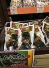 にしん昆布巻 498円(税抜)