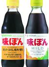 味ぽん・味ぽんマイルド 168円(税抜)