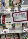 胚芽押麦 313円(税抜)
