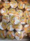 オレンジジュレ 98円(税抜)