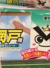 網戸用お掃除シート 100円(税抜)