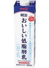 おいしい低脂肪乳 198円(税抜)