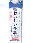 おいしい牛乳 225円(税込)