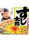 すし太郎(黒酢入り) 158円(税抜)