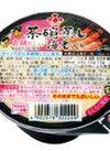 茶わん蒸し 各種 47円(税抜)