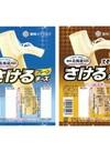 北海道100さけるチーズ2種類 128円(税抜)