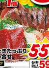 たたきたっぷり盛り合せ 550円(税抜)