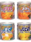 朝からフルーツ(みかん/ミックス/杏仁/パイン)(M2) 88円(税抜)