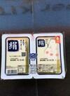 おかめ豆腐 絹 10円引