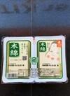 おかめ豆腐 木綿 10円引