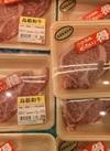 和牛肩ロースステーキ用 580円(税抜)
