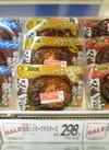 肉厚 ハンバーグ 298円(税抜)