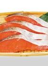 塩紅さけ 297円(税抜)