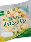 サクフワメロンパン 68円(税抜)