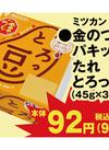 金のつぶパキッ!とたれとろっ豆 92円