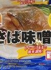 冷凍さばの味噌煮 99円