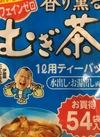 30袋限定販売!伊藤園香り薫るむぎ茶ティーバッグ54P 109円