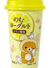 オハヨー リラックマ飲むヨーグルトレモン風味 30円引