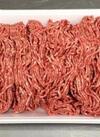 国産 牛豚合挽ミンチ 50円引