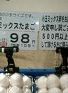 小玉ミックスたまご 98円(税抜)