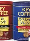 キースペシャルブレンド 458円(税抜)