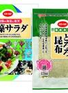 コープ海藻サラダ・北海道昆布使用とろろ昆布 158円(税抜)