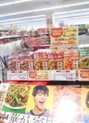 クックドゥ各種 138円(税抜)