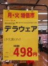 デラウェア 498円(税抜)