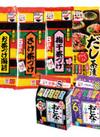 お茶漬海苔/さけ茶づけ/梅干茶づけ/だし茶漬け/おとなのふりかけミニ 158円(税抜)